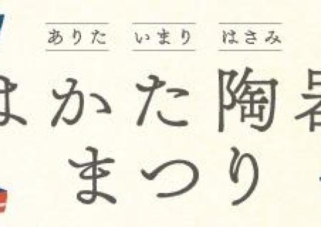 有田・伊万里・波佐見の窯元が博多駅前広場に大集合!
