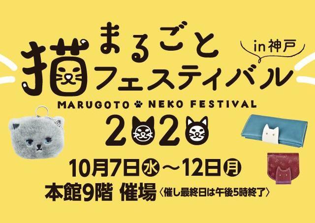 国内外の可愛い猫グッズが大集合!「まるごと猫フェスティバル2020」が神戸阪急で開催