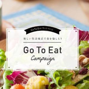 「Go To Eat」賢く使うには? プロが分かりやすく解説、注意点も。