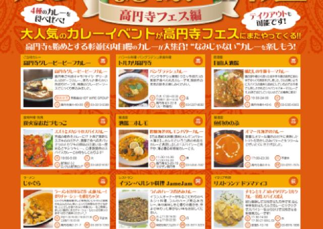 いろんな味を食べ比べ 高円寺の人気カレーイベント