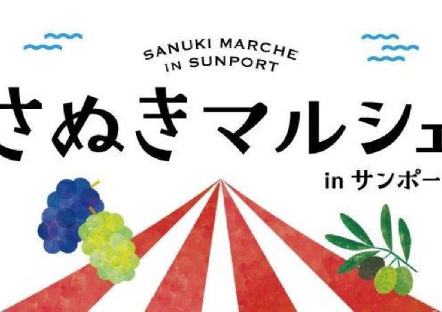 秋は収穫祭! 香川県産のいいものが集うマルシェ