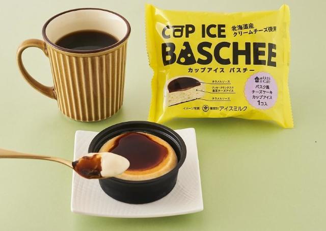 ローソンの大ヒット「バスチー」がカップアイスに! これは食べなくちゃ。