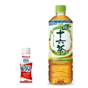 ローソンで「十六茶」を無料ゲット! 「守る働く乳酸菌」買うとお得。