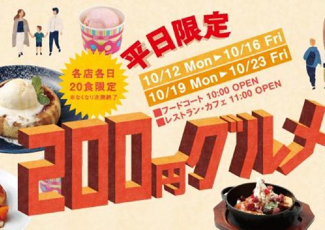 平日限定、マリノアの人気メニューが200円で味わえる!
