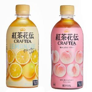 ミニストップで紅茶花伝が1本無料~! ピーチとレモンどっちもらう?