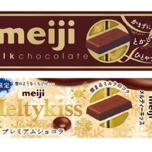 明治のチョコが無料でもらえる! チョコ好きはセブンへGO。