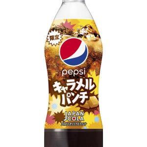 キャラメル風味のペプシは「コーラ好きがうなるうまさ」! 今だけの限定品だよ~。