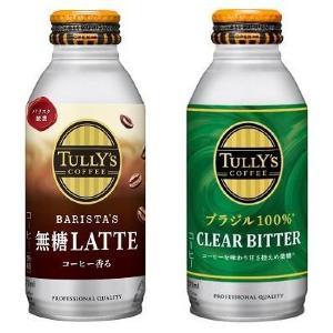 ニューデイズで「タリーズ無糖ラテ」買うとお得。 新作「タリーズ缶コーヒー」がもらえるよ