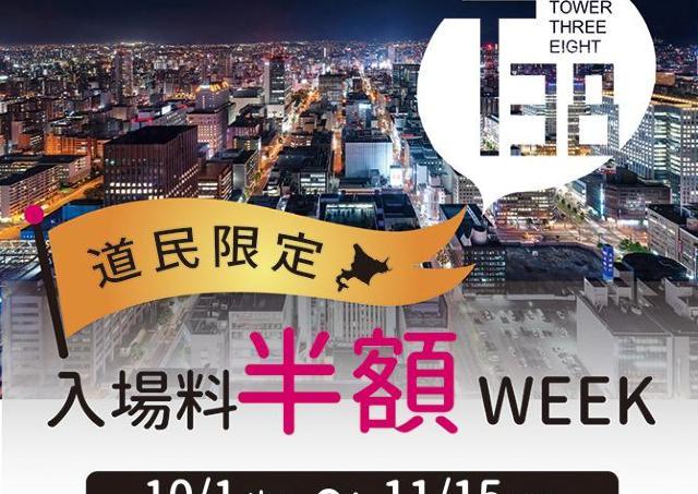 北海道民でよかった! 11月15日までJRタワー展望室の入場料が半額に