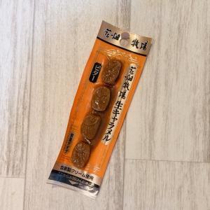 【びっくり】花畑牧場の「生キャラメル」をダイソーで発見! 4個で100円だよ。