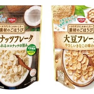 【プレゼント】素材のごほうび「ココナッツフレーク」「大豆フレーク」のセット(7名様)