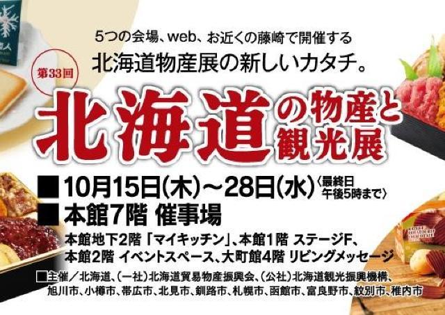 5つの会場で北海道物産展