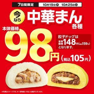 ミニストップで中華まん98円セール! 新商品「餃子ドッグ」もお得だよ。