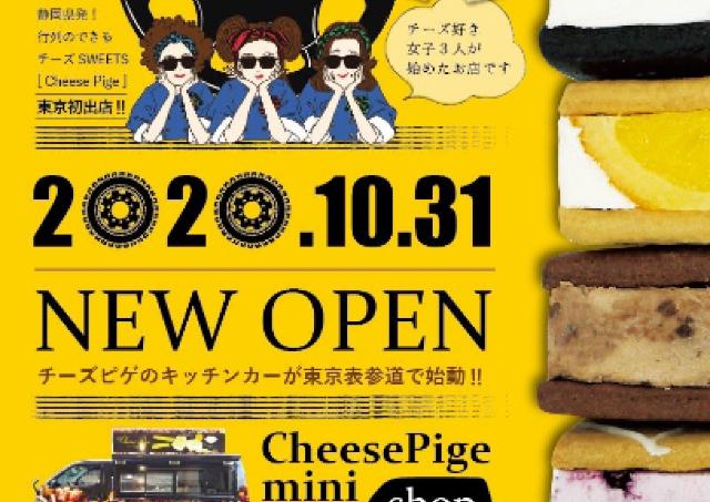 ついに東京に進出! クッキーチーズサンド専門店が表参道にオープン