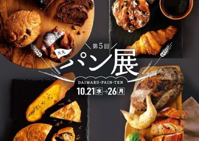 秋の味覚もたっぷり満喫!大丸福岡天神点で「パン展」開催