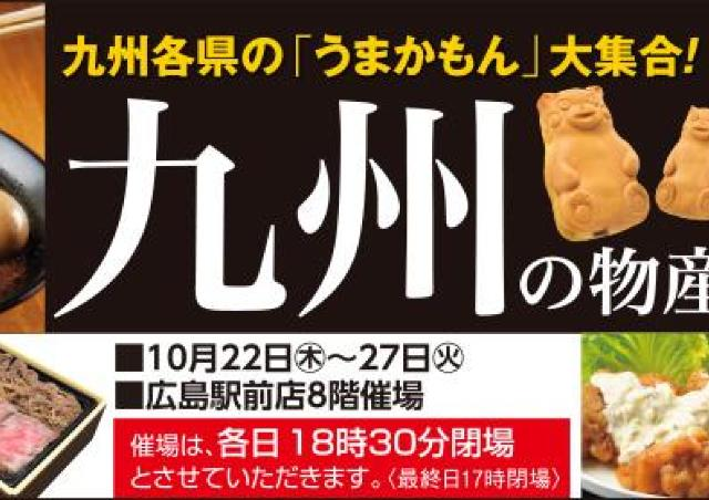 ラーメン王も出店。九州各県の絶品グルメ&スイーツが勢ぞろい!