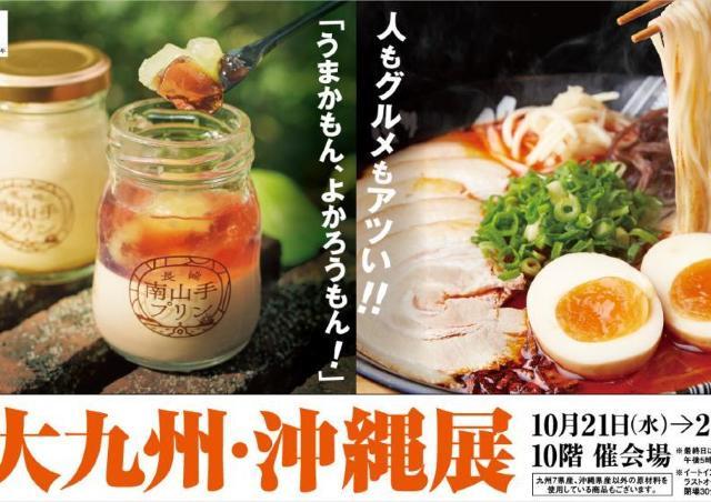 特別グルメから映えるスイーツまで、九州&沖縄の美味が大集合!