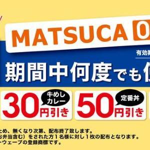 【行くしか】松屋が何度も使える「0円定期券」を数量限定で配付するってよ。