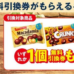 【ファミマ】ミルクティー買ってチョコを無料でゲット! 3商品から選べるよ。