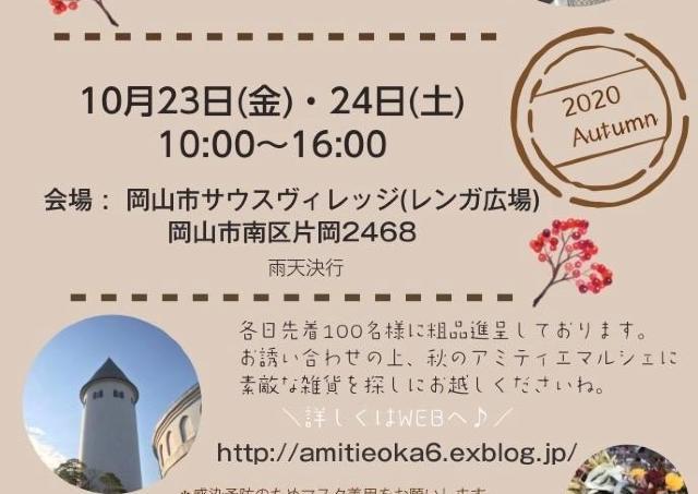 岡山の雑貨文化の魅力を発信「アミティエマルシェ」