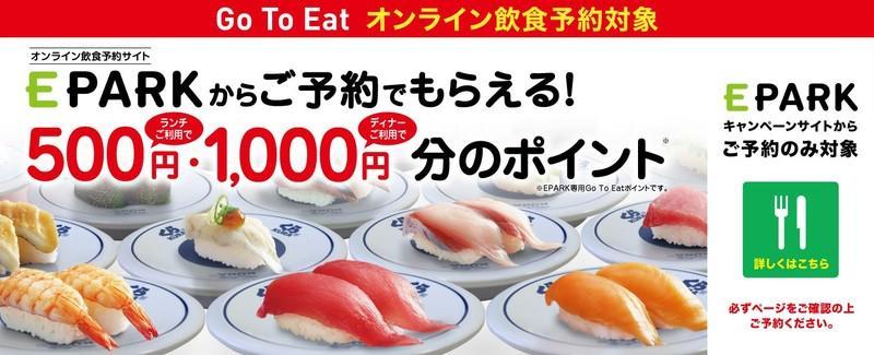 くら寿司でGo To Eatポイントもらえる! ランチ500円、ディナー1000円はうれしい。