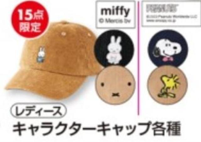 可愛すぎるミッフィーキャップが500円!! しまむらに急げ。
