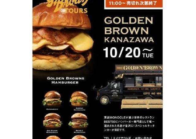 ハンバーガーの名店が金沢に期間限定でオープン
