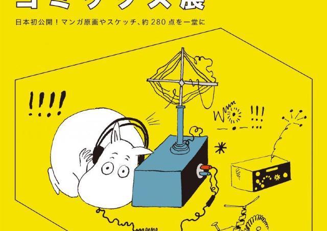 貴重な原画やスケッチが見られるムーミン コミックス展