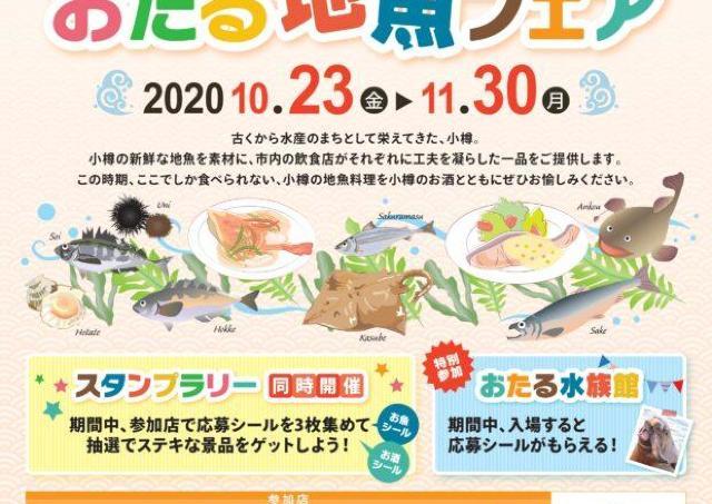 小樽でとれた新鮮な地魚を楽しむフェア