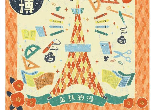 広島初開催の「文具女子博」で、トレンド文具をチェックしよう!