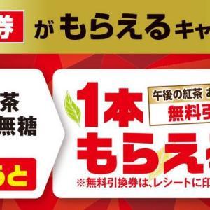 【ファミマ】129円で「午後ティー無糖」2本ゲット! 今週買うと来週無料だよ。