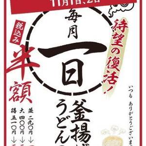 【丸亀製麺】釜揚げうどんが2日間半額! 「釜揚げうどんの日」復活するよ。