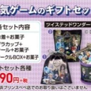 【しまむら】ツイステのギフトセットが590円! 巾着可愛い~。