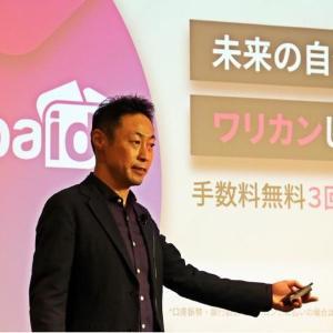 未来の自分とワリカン。 Paidy、日本初の手数料なし「3回あと払い」スタート