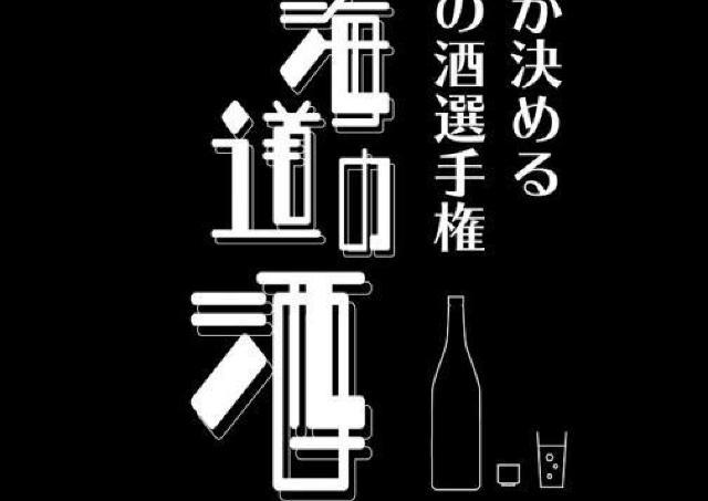 試飲カップで投票! 道産日本酒のナンバーワンを決める