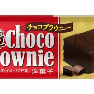 チョコ好きホイホイ過ぎる。ブルボン100円濃厚チョコブラウニー、食べなきゃ。