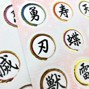 【鬼滅の刃】ダイソー、キャンドゥ、セリア...100円で買える「鬼滅風グッズ」まとめ