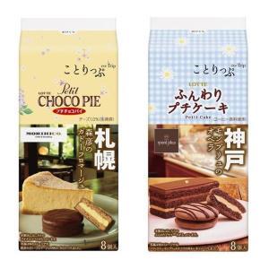 お菓子で旅気分!「ことりっぷ」とコラボしたチョコパイ&プチケーキ美味しそう