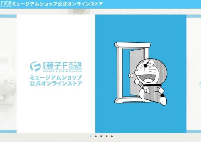 ドラえもん好きは覚悟して。藤子ミュージアムが通販開始、お家で買えちゃうよ。