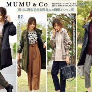【しまむら】MUMUさん新作キター! コート、ブーツ、バッグ、財布、アクセ全部可愛い。