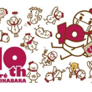 アトレ秋葉原が開業10周年を盛大にお祝い! 催し多数