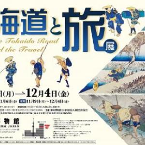 江戸から明治への移ろいを感じられる「東海道と旅 展」