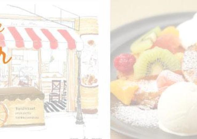鎧塚シェフ監修のフレンチトースト店、ラグーナテンボスにオープン!