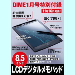 買って得する雑誌!990円で「8.5インチ電子メモパッド」付いてくる。