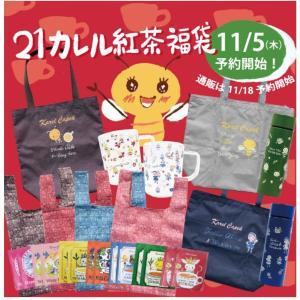 カレルチャペック「福袋」予約がまもなくスタート! 大量の紅茶、可愛い限定商品入り