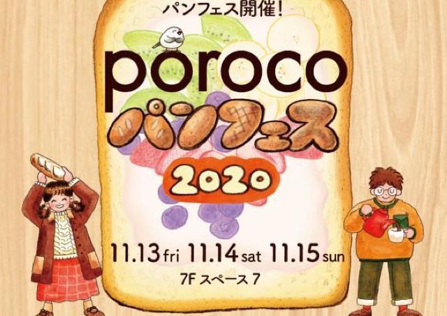道内の人気パン店が札幌パルコに大集合!