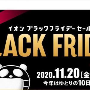 【イオン】今年のブラックフライデーセールはゆとりの10日間!半額多数、事前予約もOK!