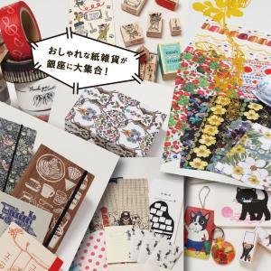 松屋銀座に紙雑貨が大集合!クリスマスカードやぽち袋...可愛いがあふれてる。