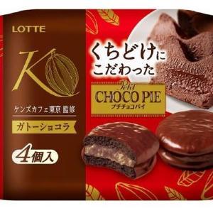 ハイレベルな「ロッテのチョコパイ」、ファミマだけに登場。絶対食べたい!