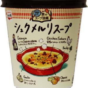 【まじか】シュクメルリのスープがコンビニで買える!永谷園に感謝、冬に飲みまくろ~。